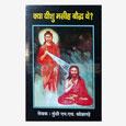 Kya Yeshu Mashi Bauddh the?
