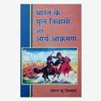 Bharat Ke Mulnivasi or Arya Akraman