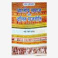 Bharatiya Samaj or Dalit Rajniti