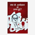 Kya Dr. Ambedkar ki Hatya Hui?