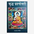 Buddha Prashnotri