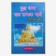 Buddh Dhamma Ek Samyak Marg