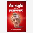 Bauddh Sanskriti Banam Brahmanvaad