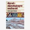 Bauddh Dharm : Mohenjodaro Harappa Nagaro Ka Dharm