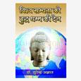Vishv Sabheyta Ko Buddh Dhamm Ki Den