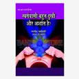 Swargwasi bahut Dukhi or Ashant hain?
