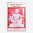 Chhuta-chhut Sankramak Rog nivaran Tresatha