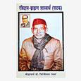 Ravidas-Brahman Shastrath (Natak)