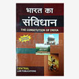 Bharat ka Sanvidhan - The Constitution of India in…