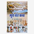 Mool Vansh Katha
