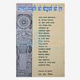 Bhartiya Sanskriti ko Bauddhdharm ki Den