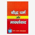 Bauddh Dharm or Markswad