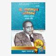 Dr. Babasaheb Ambedkar Jivan-Charitra