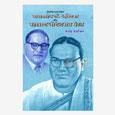 Babasahe Dr. Ambedkar Aur Maharanapratap Jigendranath…