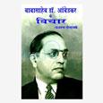 Babasaheb Dr. Ambedkar Ke Vichar