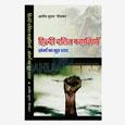 Hindi Dalit Khaniya Sangharsh Ka Mul Swar