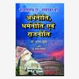 Babasaheb Dr. Ambedkar Ki Arthniti- Dharamniti Evam…