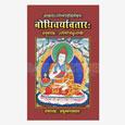 Bodhicharyavtar