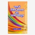 Bharat Me Dalit Jagran Or Unke Agradut