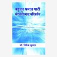 Bahujan Samajparti Aur Sanrachnatmak Parivartan