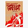Hindi Upanyason Mein Dalit Varg