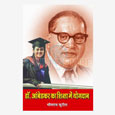 Dr. Ambedkar Ka Siksha Mein Yogdan