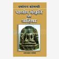 Bhartiya Sanskriti Aur Ahinsa