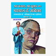 Shram Kalyan, Shram Suraksha Aur Dr. Ambedkar (Part…