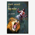 Teesri Azadi Ki Singh Garjna