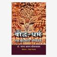 Baudh Dharam Or Buddhivadi Adhyan