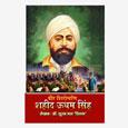 Veer Shiromani Shahid Udham Singh