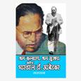 Shram Kalyan- Shram Suraksha Aur Dr. Ambedkar (Part…