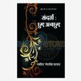 Sandarbh: Chhue Anchhue