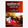Mahaparinatra Paath