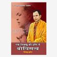 Ek Bhikkhu Ki Drashti Mein Bodhisatav