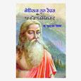Bodhisatv Guru Raidas Aur Unke Andolan