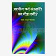 Prachin Dharam Sanskruti Ka Moh Kyun?