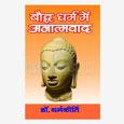 Bauddh Dharam Mein Anatmvad
