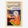 Shraman Parampra Aur Guru Raidas