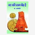Samast Jaat Jati Pracchann Bauddh Hein