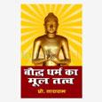 Boddh Dharam Ka Mool Tatva