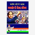 Bhartiye Naari Ke Udharak Dr. Ambedkar