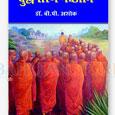 Buddham Sarnam Gachhami