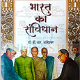 Bharat ka Sanvidhan - The Constitution of India (Hindi)