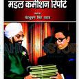 Mandal Commission Report