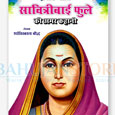 Kranti Jyoti Savitribai Phule Ki Amar Kahani